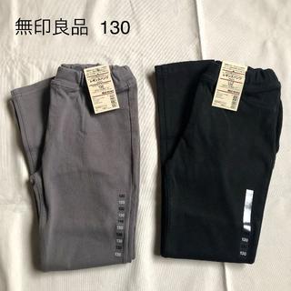 ムジルシリョウヒン(MUJI (無印良品))の無印良品 MUJI レギンスパンツ 130 新品タグ付き 2枚セット(パンツ/スパッツ)