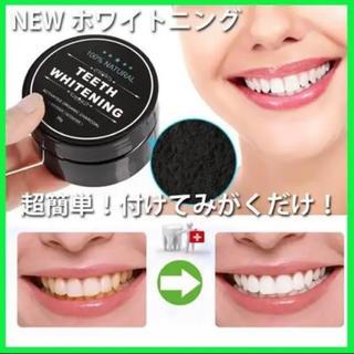 歯のホワイトニング😁✨ 歯磨き❣️(歯磨き粉)