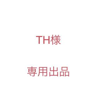 ジェイアール(JR)のTH様 専用出品(鉄道乗車券)