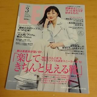 集英社 - LEE ✳️ 3月号 リー 最新号 今月号 雑誌