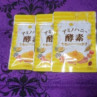 アミノハニー酵素30粒✖️3袋(ダイエット食品)