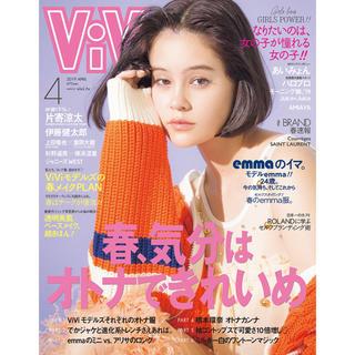 ViVi   2019年4月号  杉野遥亮×横浜流星 切り抜き(ファッション)