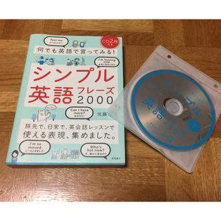 英語 英会話 本 2枚CD付き  シンプル英語フレーズ2000(趣味/スポーツ/実用)