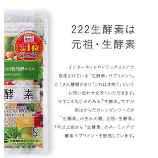 【ジプソフィラ生酵素】(60粒)新品未開封 * 送料込(ダイエット食品)