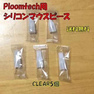 プルームテック(PloomTECH)の★ プルームテック 用 マウスピース クリアホワイト 合計5個 新品(タバコグッズ)