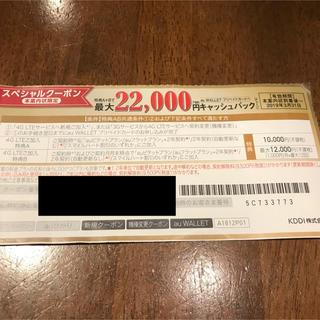 au 22000円 クーポン(その他)