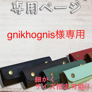 ★gnikhognis様専用ページ★本革 持ち手カバー  (バッグ)