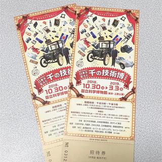 千の技術博 ペアチケット(美術館/博物館)