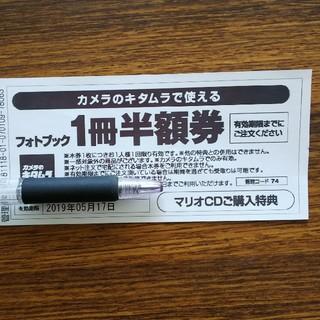 キタムラ(Kitamura)のフォトブック半額券(その他)
