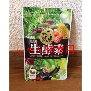 厳選生酵素(ダイエット食品)