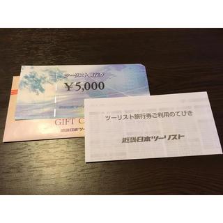 近畿日本ツーリスト 旅行券 5000円分(その他)