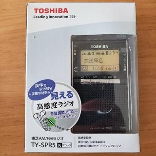 東芝携帯ラジオ TY-SPR5(K)(ラジオ)