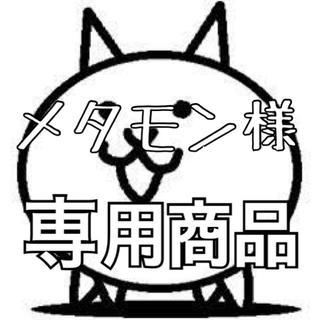 メタモン様専用(その他)