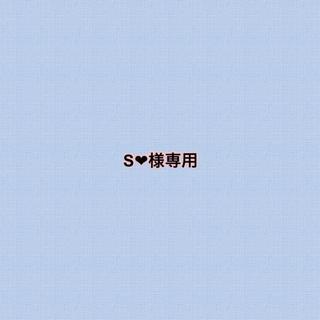S❤︎様専用(その他)