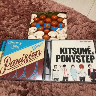 キツネ(KITSUNE)のKITSUNE CD3枚セット♪ダンスミュージック エレクトロ(クラブ/ダンス)