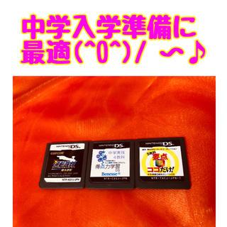 DSソフト 学習(携帯用ゲームソフト)