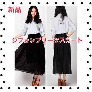 新品☆ロングシフォンプリーツスカート(ロングスカート)