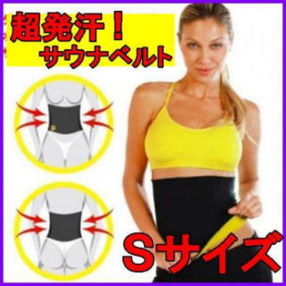 爆売れ‼ 20 S ベルト サウナベルト ダイエット エクササイズ 発汗ベルト(トレーニング用品)