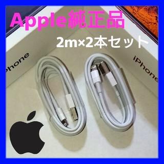 アイフォーン(iPhone)のiPhone 純正 ライトニングケーブル 2m 2本セット 迅速対応(バッテリー/充電器)