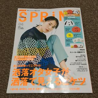 タカラジマシャ(宝島社)のスプリング4月号(ファッション)