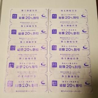 【訳あり】快活CLUB 株主優待券10枚(その他)