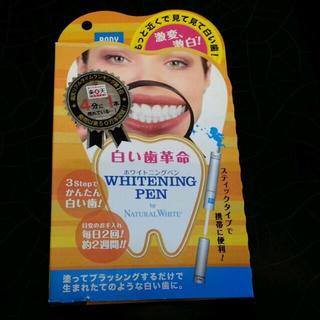 ナチュラルビューティー(NATURAL BEAUTY)の白い歯革命 ホワイトニングペン(口臭防止/エチケット用品)