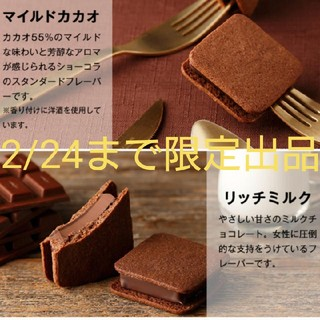 ショーコラお試しセット(菓子/デザート)