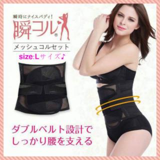 10 L ダイエット ベルト 腰痛 コルセット サポーター ぎっくり腰 (エクササイズ用品)