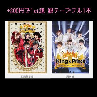 ジャニーズ(Johnny's)のKing&Prince DVD Blu-ray バラ売り可(アイドルグッズ)