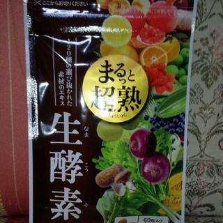 まるっと超熟生酵素♡(ダイエット食品)