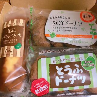 おとうふやさんのお菓子セット(菓子/デザート)