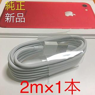 アイフォーン(iPhone)の新品 Apple 純正 ライトニングケーブル 2m 1本(バッテリー/充電器)