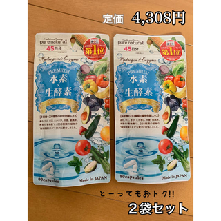 【新品】 水素×生酵素 (90カプセル 45日分) 2袋セット(ダイエット食品)