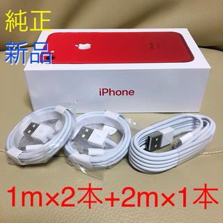 アイフォーン(iPhone)の新品 純正 充電ケーブル 1m 2本+2m 1本セット(バッテリー/充電器)