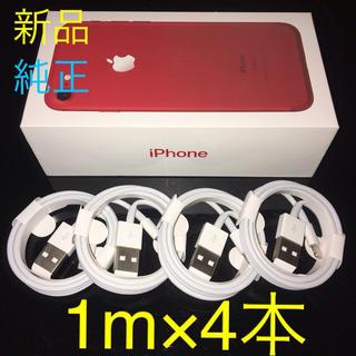 アイフォーン(iPhone)の新品 純正 充電ケーブル 1m 4本(バッテリー/充電器)