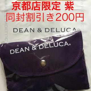 ディーンアンドデルーカ(DEAN & DELUCA)のディーンアンドデルーカ京都限定 紫パープルエコバッグ 同封割引きあり(エコバッグ)