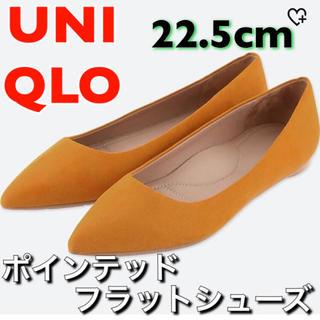 ユニクロ(UNIQLO)の新品同様 ユニクロ ポインテッドフラットシューズ  22.5 マスタード(バレエシューズ)