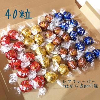 リンツ(Lindt)のリンツ リンドール 4種アソート 40粒 バラ売り(菓子/デザート)