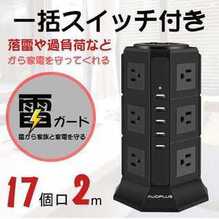 AUOPLUS 電源タップ タワー式 12個AC口 コンセント