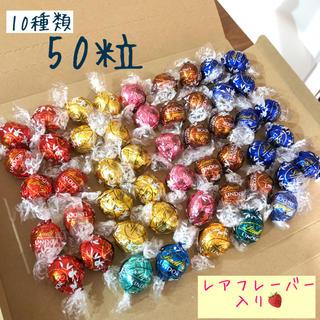 リンツ(Lindt)のリンツ ☆ リンドール 10種 50粒 レア フレーバー入り(菓子/デザート)