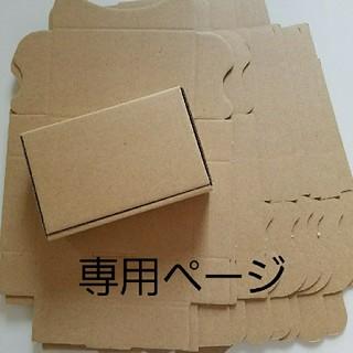 BOO 様専用(ラッピング/包装)