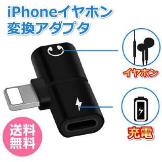 アイフォーン(iPhone)のiPhone変換アダプター 新品(バッテリー/充電器)