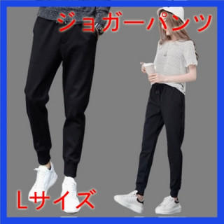 【先着価格】ジョガーパンツ 黒 ジャージ 普段着 部屋着 スリム カジュアル(カジュアルパンツ)