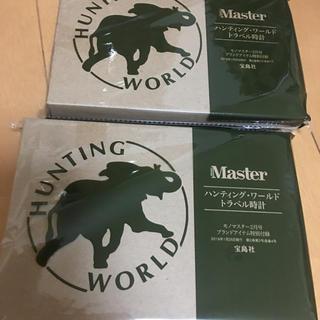 ハンティングワールド(HUNTING WORLD)のモノマスター 付録 2セット(置時計)