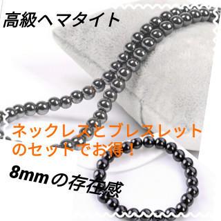 高級ヘマタイト 磁気ネックレス 8mm玉 ブラック(ネックレス)
