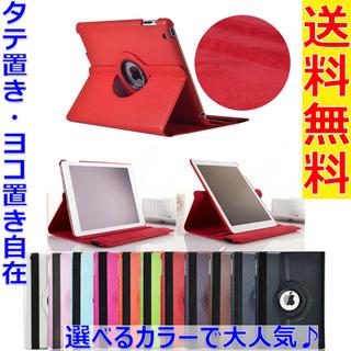 回転視聴可能な☆iPadケース フィルム・タッチペンとの三点セット レッド(iPadケース)