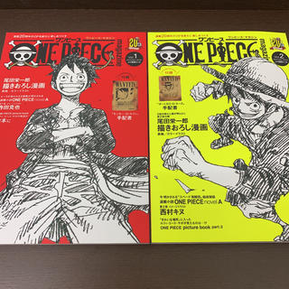 ONE PIECE magazine Vol.1.2  ワンピースマガジン(少年漫画)