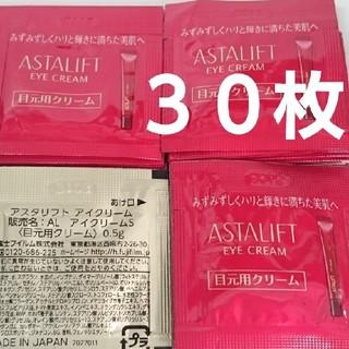 アスタリフト(ASTALIFT)のアスタリフト☆アイクリームS  15g(30枚)(アイケア / アイクリーム)