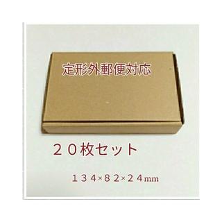 小型ダンボール箱20枚セット(ラッピング/包装)