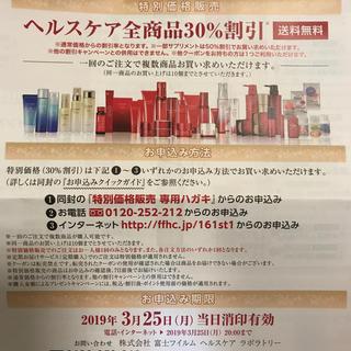 アスタリフト(ASTALIFT)の富士フイルム株主優待☆30%割引(ショッピング)